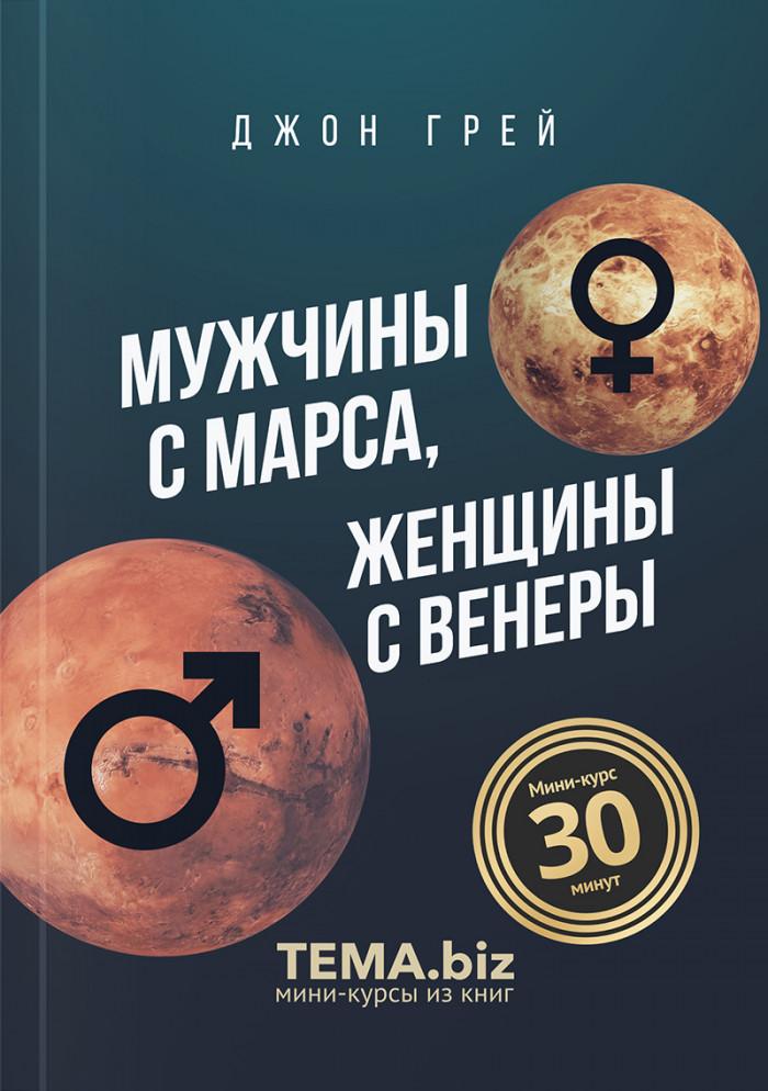 Мужчины с Марса, женщины с Венеры