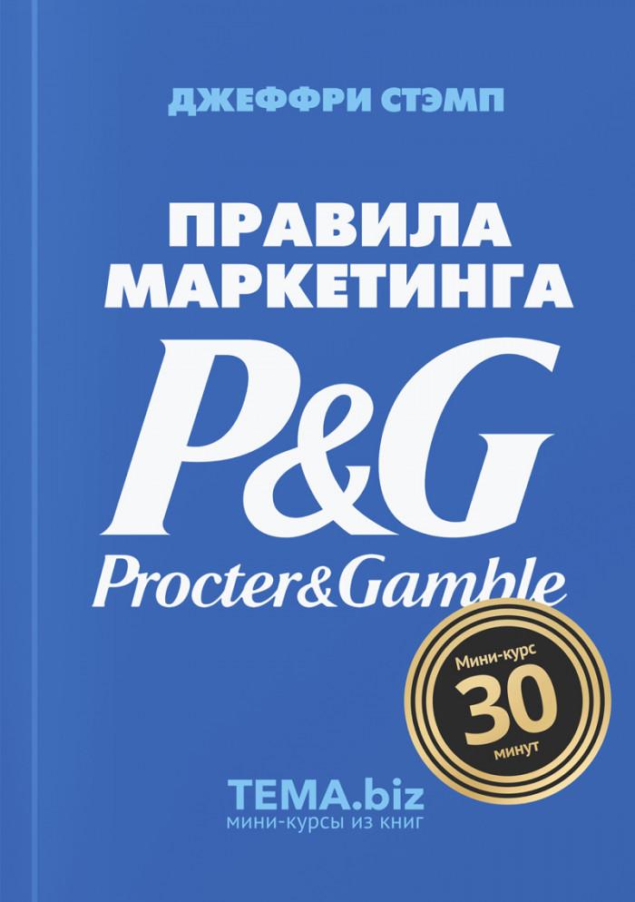 Правила маркетинга Procter&Gamble