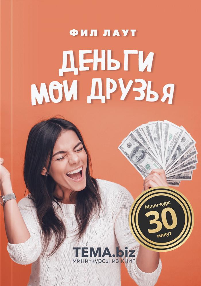 Деньги - мои друзья