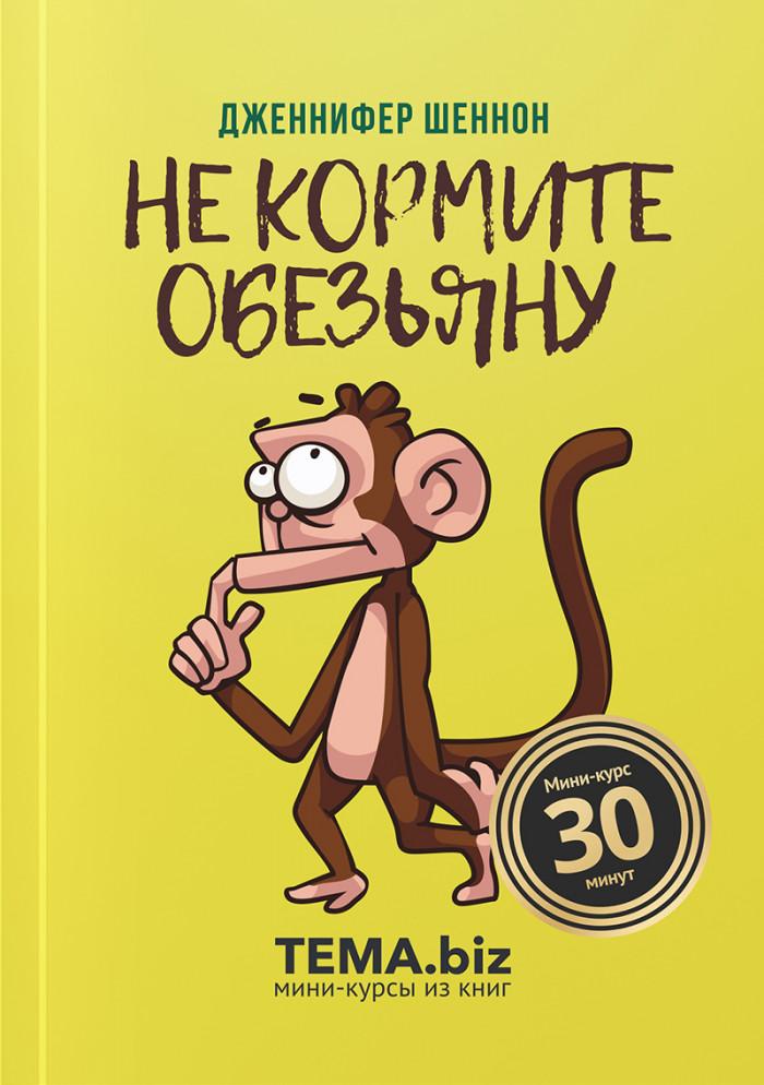 Не кормите обезьяну