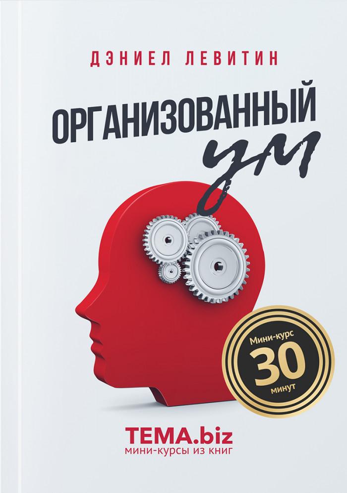 Организованный ум