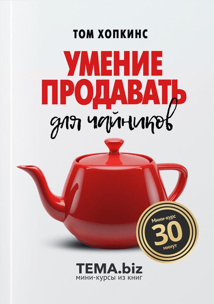 Умение продавать для чайников